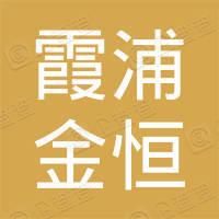 霞浦县金恒水产品加工厂