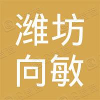 潍坊市向敏建筑工程有限公司
