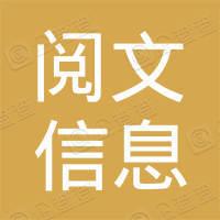 海南阅文信息技术有限公司