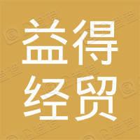 吉林省益得经贸有限公司