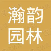深圳市瀚韵园林设计工程有限公司
