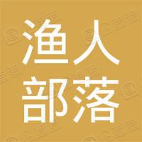 眉山渔人部落饵料有限公司