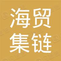 海贸集链国际货物运输代理有限公司
