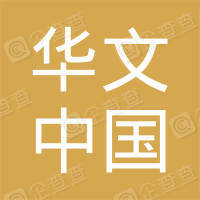华文中国民间文化艺术发展有限公司