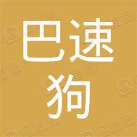 四川巴速狗科技有限公司