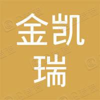 青海金凯瑞矿业有限公司