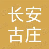 无锡长安古庄生态农业发展有限公司