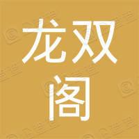 丹东市龙双阁贸易有限公司