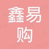 深圳市鑫易购航空票务有限公司