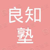 北京良知塾数字科技有限公司