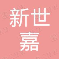 吉林省新世嘉贸易有限公司