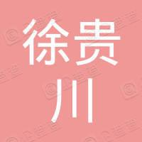 杭州市濱江區徐貴川商務咨詢服務部