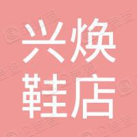 會東縣興煥鞋店