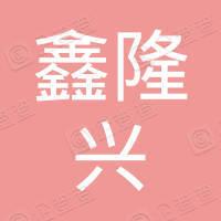 廣漢市鑫隆興五金建材經營部