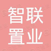 广州智联汽车小镇投资发展有限公司