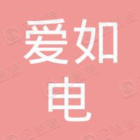 北京爱如电建设工程有限公司