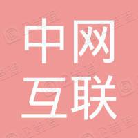 北京中网互联信息技术有限公司