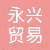 柘城县永兴贸易有限公司