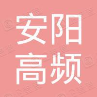 安阳市高频振动器有限责任公司