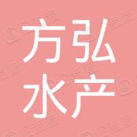 东港市方弘水产养殖有限公司