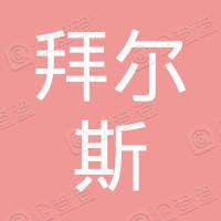 拜尔斯道夫(天津)石油化工股份有限公司