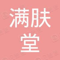 辽宁满肤堂健康管理有限公司