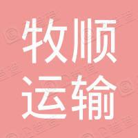 正阳县牧顺运输服务有限公司