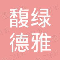 青岛馥绿德雅化妆品有限公司