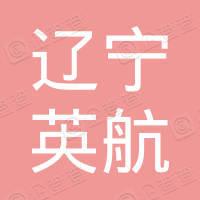 辽宁英航建设工程有限公司