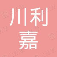 大连川利嘉装饰工程有限公司