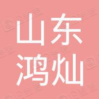 山东鸿灿机电设备有限公司