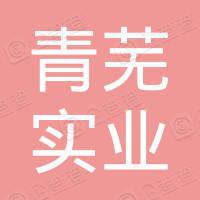 青芜实业(上海)有限公司