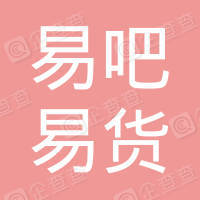 丹东易吧易货贸易有限公司