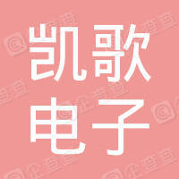 深圳市凯歌电子商务有限公司