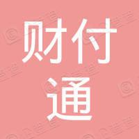 深圳市昌盛财付通网络科技有限公司
