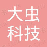 浙江大虫科技股份有限公司