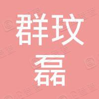 深圳市群玟磊实业有限公司