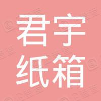 惠州市君宇纸箱有限公司