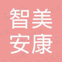 广西智美安康酒店投资有限公司