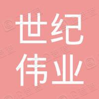 深圳市世纪伟业信息科技有限公司