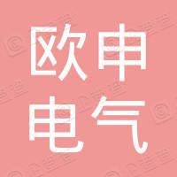 东莞市欧申电气设备有限公司