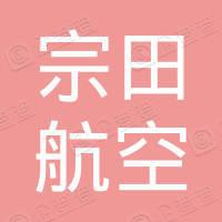 广州宗田航空票务有限公司