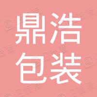 东莞鼎浩包装材料科技有限公司