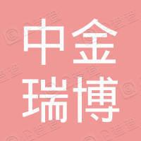 深圳中金瑞博融资租赁有限公司