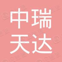 武汉中瑞天达快递服务有限公司