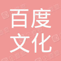 重庆百度文化传播有限公司