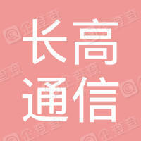 广东长高通信服务有限公司
