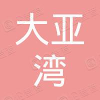 广东大亚湾核电环保有限公司