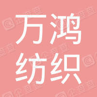 惠州市万鸿纺织有限公司