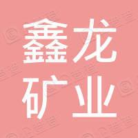淮北市鑫龙矿业有限责任公司窦庄煤矿